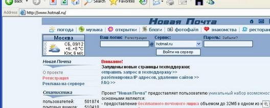Hotmailru198123